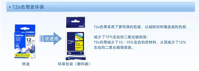 深圳兄弟标签色带销售